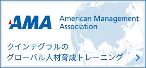 AMA -クインテグラルのグローバル人材育成研修トレーニング
